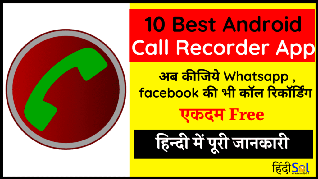 10-Best-Automatic-Call-Recorder-Apps
