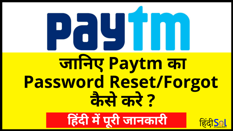 Paytm-Password-Reset-Forgot-Password-Change
