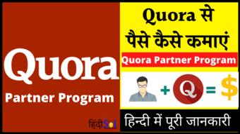 Quora-से-पैसे-कैसे-कमाए