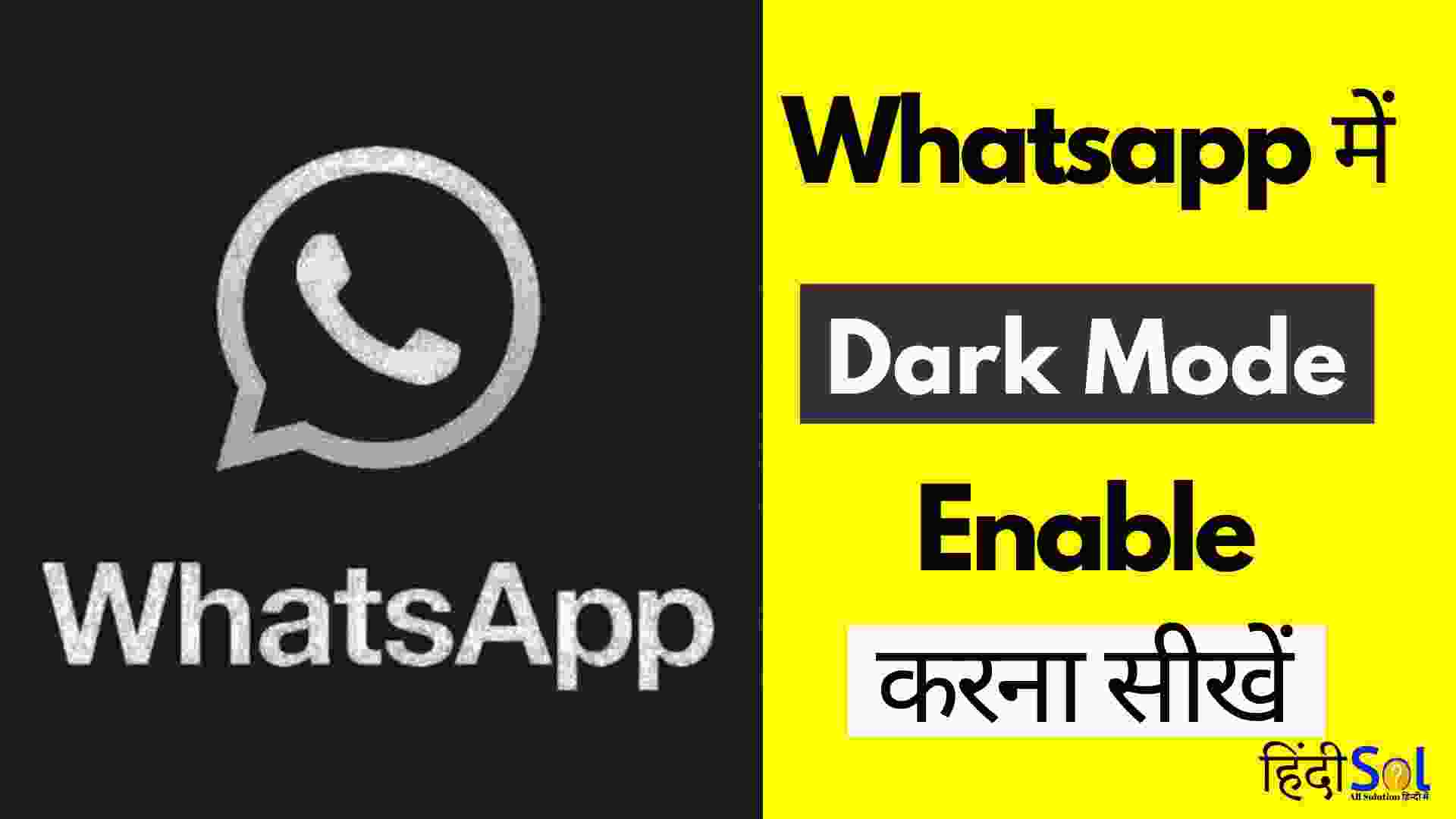 Whatsapp-Me-Dark-Mode-Kaise-Enable-Kare