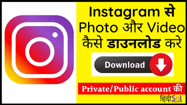 instagram-se-photo-video-kaise-download-kare