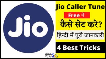jio-caller-tune-kaise-set-kare-hindi