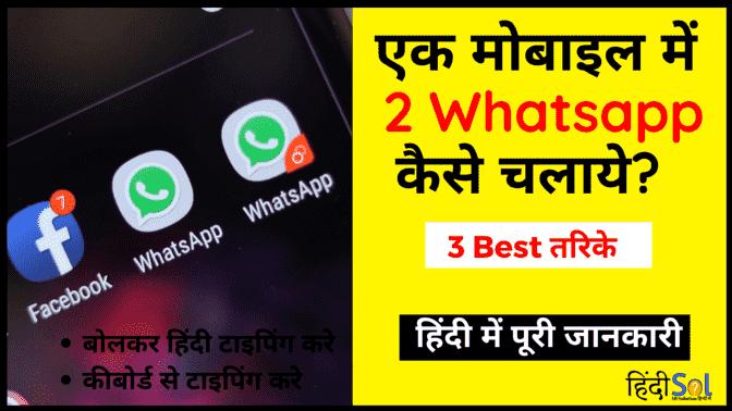 Ek-Phone-Me-2-Whatsapp-Kaise-Chalaye