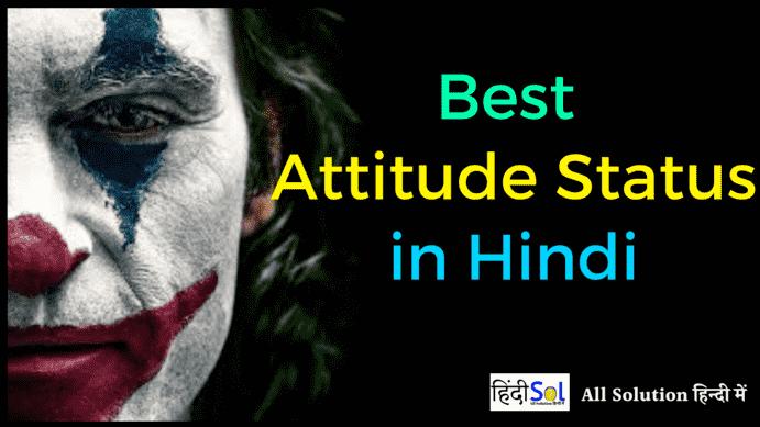 Khatarnak-Attitude-Status-in-Hindi