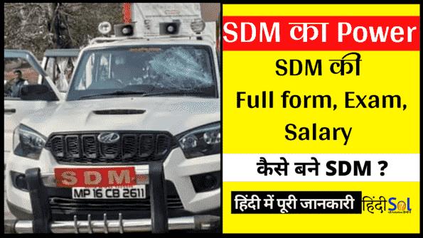 SDM-Full-Form-Hindi-kaise-bane