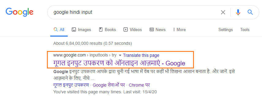 google-hindi-input-typing-step2