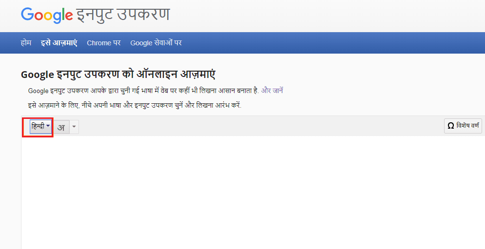 google-hindi-input-typing-step3