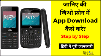 jio-phone-me-apps-download-kaise-kare