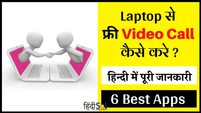 laptop-se-video-call-kaise-kare