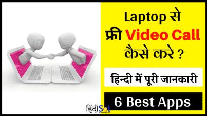 video-call-logo-hindisol