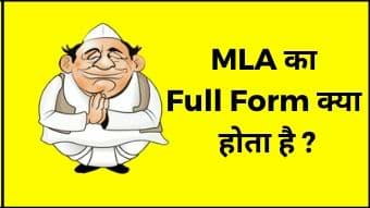 MLA Ka Full Form