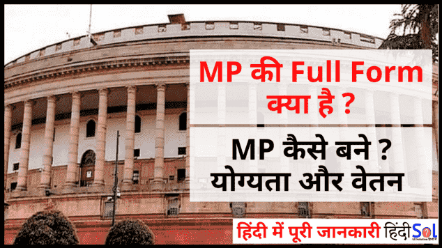 MP Full Form