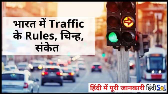 Road Traffic Rules