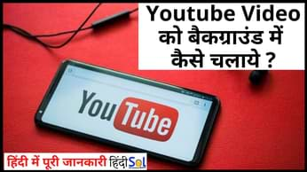youtube-video-ko-background-me-kaise-chalaye