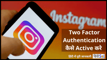 Instagram-Two-Factor-Authentication-Active
