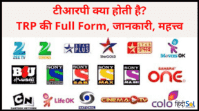 TRP-Full-Form-In-Hindi