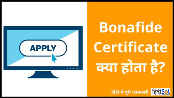 bonafide-certificate