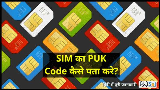 SIM का PUK Code