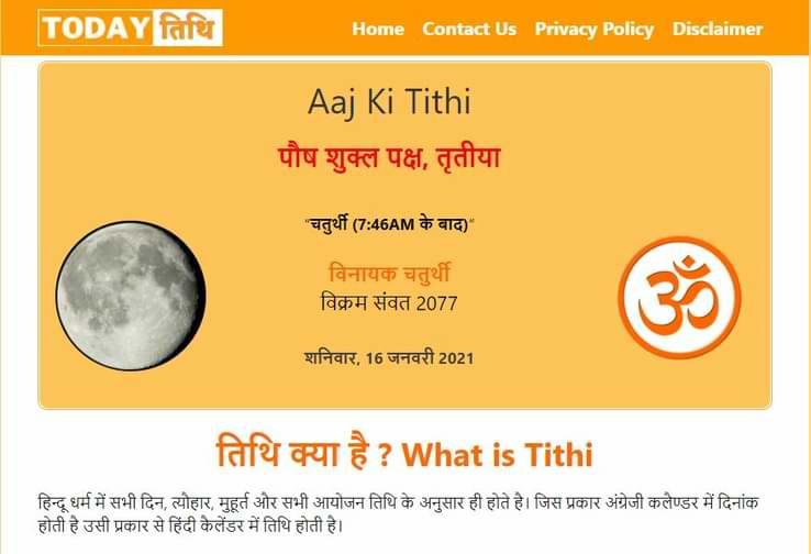 जानिए आज की तिथि क्या है? | What is today's Tithi?